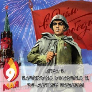 Подведены итоги конкурса рисунков, посвященного  75-ой годовщине Победы в Великой Отечественной войне «И помнит мир спасенный».